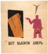Vintage Russian poster - Here is a broken door 1920